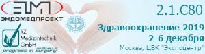 баннер ЗДРАВО 2019