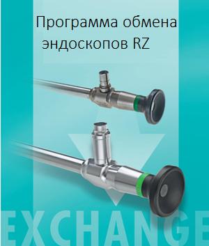 программа обмена оптики